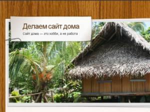 сайт дома