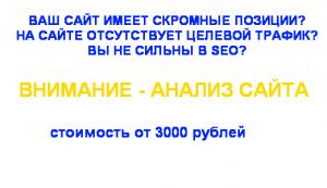 услуги по анализу сайта
