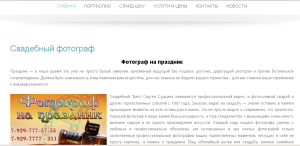 свадебный трест Сергея Судьина