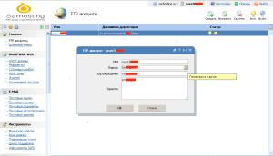 данные FTP для sarhosting