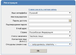 регистрация на хостинге sarhosting