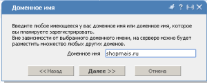 доменное имя на хостинг