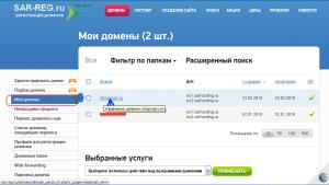 управление доменом