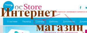 купить интернет магазин