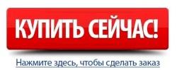 Заказ интернет магазина онлайн