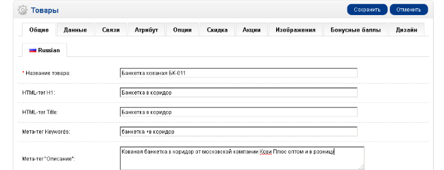 тег description